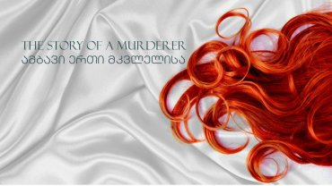 The Story Of A Murderer