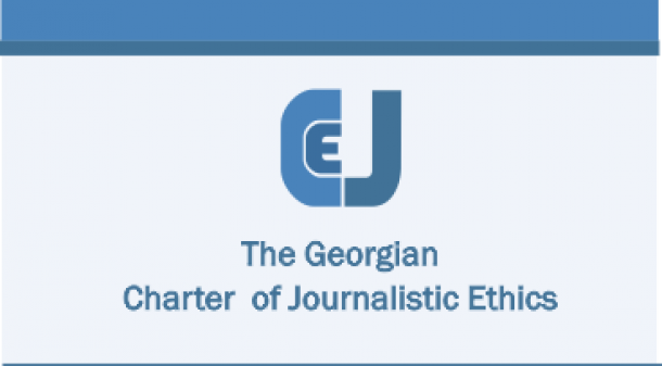 Statement of Georgian Charter of Journalistic Ethics about the fact of attack on Zura Vardiashvili, editor of Liberali. He said that on the evening of 15th of September he was physically attacked by a group of 5-6 people. The investigation is ongoing by the 126th article (violence). Even though several days have passed since the attack, the investigation has not yet announced results to the audience. According to the first information, attackers mistook Zura Vardiashvili with a different person and the attack was not connected to his professional work.