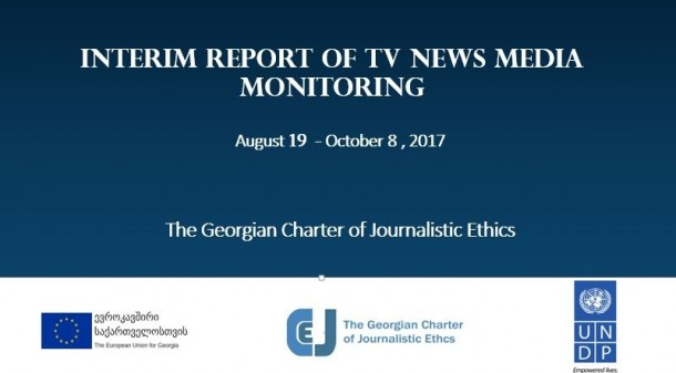 The Georgian Charter of Journalistic Ethics is implementing the monitoring of TV news programs for coverage of the 2017 Local Government Elections within the framework of the project Study and Research on Election Media Coverage for 2017 Local Government Elections in Georgia supported by the European Union (EU) and the United Nations Development Programme (UNDP).  The monitors had been observing the news releases of the 14 TV channels in prime time. The monitoring had been carried out on the following TV channels: The Public Broadcaster, Rustavi 2, Imedi, the First Channel, Obieqtivi, Ajara TV, Channel 25, Rioni, Gurjaani, Guria, Kvemo Kartli, Trialeti, Odishi and Ninth Channel. Five of these TV channels are national and nine are regional. This report reflects quantitative and qualitative analyses of the major news programs during the period of June 19 through October 8.   Full Report  Key Findings:   Local and central governments were covered the most. The local government was covered most positively by Guria TV with 19% of positive tone indicator. Rustavi 2 was the most critical of the local government with 49% negative coverage of the allocated time. The central government was most positively covered by Gurjaani TV (29%) and most negatively by Rustavi 2 (46%). Most of the time among the political parties was allocated to the Georgian Dream, with the National Movement and the European Georgia following. The Georgian Dream was most positively covered by Gurjaani TV (24%) and most negatively by Rustavi 2 (40%). The National Movement was most positively covered by Gurjaani TV (30%) and most negatively by Obieqtivi TV (66%). All TV channels allocated the most time to central and local governments and the two major political parties (Georgian Dream and the National Movement). However, TV Obiektivi was an exception. It devoted almost the same amount of time to the political party Alliance of Patriots and the Georgian Dream; the party also had the most positive coverage on this TV channel (9%). Rustavi 2 was the most critical of the local and the central governments. This was also revealed in qualitative analysis. Critical stories were most frequently broadcasted on Rustavi 2. However, apparent sympathy towards the National Movement and its mayoral candidate was demonstrated on Rustavi 2. The Public Broadcaster and the TV Company Imedi were characterized by soft approach towards the government with no strong watchdog function demonstrated. The Ajara Public Broadcaster was outstanding in terms of observing ethical principles and impartiality. TV Company Obieqtivi was distinguished by the biased coverage in favor of the Alliance of Patriots. Hate speech and inappropriate language was much less frequently used in the news programs compared to the previous years. Obieqtivi was the only TV channel where the xenophobic content was detected. As in the previous years, in-depth coverage on issues related to elections, that would help voters in making informed choice, was lacking on almost all the channels. Compared to the previous year, reporting was more balanced and fewer violations were detected in this regard; however, the so called short footages with sound bites were not always balanced. The news programs were not always regularly broadcast on regional channels. In cases, the schedule of programs was unstable and sometimes there was no news program for several days. The regional channels often used video materials prepared by the government press offices without any clear reference to their origin. The advertising content was detected in news programs of several regional TV channels, which is inadmissible. The regional channels have technical problems, including the low quality of voice and footages; absence of titles also remains a problem.