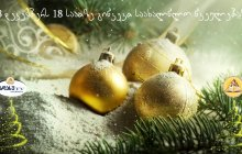 The New Year party will be held on December 28 in SDASU