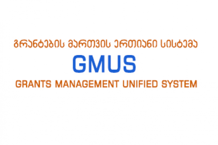 GRANTS MANAGEMENT UNIFIED SYSTEM