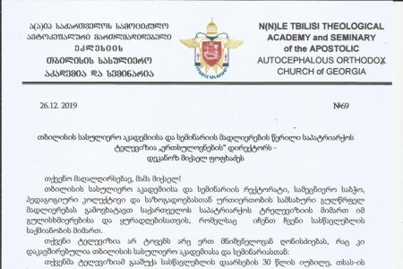 "A Letter of Gratitude of Tbilisi Theological Academy and Seminary to the Director of the TV Channel ""Ertsulovneba"" of the Patriarchate of Georgia, Archpriest Michael Popkhadze"
