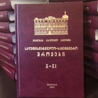 Publication of the Tenth-Eleventh Edition of Theological-Scientific Works of Tbilisi Theological Academy 2019-2020