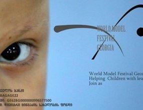 საქველმოქმედო მოდის ფესტივალი-World Model Festival Georgia