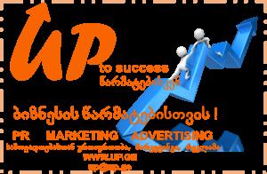 ბიზნესის წარმატებისთვის!
