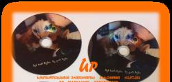 CD-ზე  ბეჭდვა !