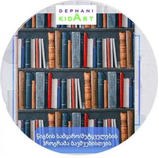 წიგნის სამარო/მეტყველების პროგრამა ბავშვებისთვის