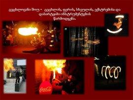 ცეცხლოვანი შოუ
