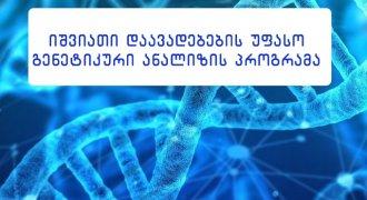 იშვიათი დაავადებების უფასო გენეტიკური ანალიზის პროგრამა თსსუ-ის გ. ჟვანის სახელობის პედიატრიულ კლინიკაში (ბიომარკერების კლინიკური კვლევა)