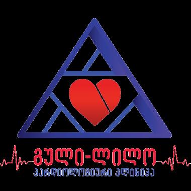 კარდიოლოგიური კლინიკა გული-ლილო