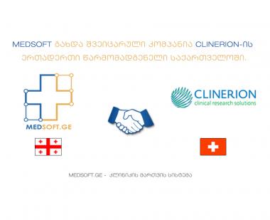 MEDSOFT შვეიცარული კომპანია ️CLINERION ის წარმომადგენელია