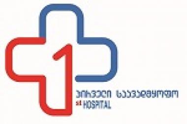 პირველი საავადმყოფო