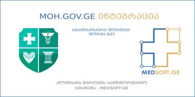 MOH.GOV.GE პორტალთან ინტეგრაცია