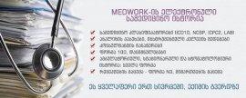 MEDWORK - ელექტრონული სამედიცინო ისტორია