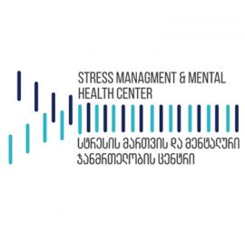 სტრესის მართვისა და მენტალური ჯანმრთელობის ცენტრი