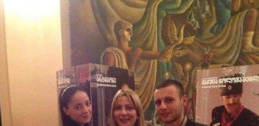 10 დეკემბერი კ. მარჯანიშვილის სახ. თეატრი