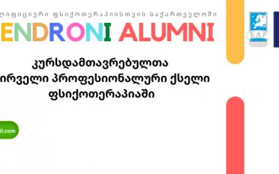 Dendroni Alumni ქსელის ჩამოყალიბება