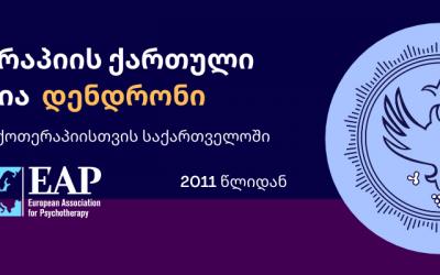 გილოცავთ ქართული ფსიქოთერაპიული საზოგადოების საერთაშორისო აღიარებას! 2021 წლის 12 მარტიდან ქართულ ფსიქოთერაპიულ საზოგადოებას ფსიქოთერაპიის ქართული ფედერაციის- დენდრონის სახით ჰყავს ეროვნული ქოლგა ორგანიზაცია (National Umbrella Organisation - EAP).  ეს არის ქართული ფსიქოთერაპიის ისტორიაში ყველაზე დიდი საერთაშორისო აღიარება.   მადლობას ვუხდით ჩვენს ევროპელ კოლეგებს საქართველოში კვალიფიციური ფსიქოთერაპიის მხარდაჭერისთვის. ჩვენი ქვეყნისთვის ამ საჭირო და მნიშვნელოვანი გადაწყვეტილებით ქართული ფსიქოთერაპიული საზოგადოება ღირსეულ ადგილს იკავებს მაღალი პროფესიული სტატუსის მქონე ევროპულ ორგანიზაციათა გვერდით.