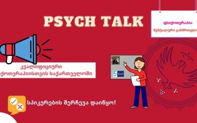 დენდრონი იწყებს ახალ საავტორო პროექტს Psych-Talk. შენ შეგიძლია გახდე სპიკერი და შენი წვლილი შეიტანო ფსიქოთერაპიის შესახებ ცნობიერების ამაღლებაში!  პროექტის მიზანია ფსიქოთერაპიის შესახებ ცნობიერების ამაღლება, მენტალური ჯანმრთელობის საკითხებისადმი არსებული სტიგმის შემცირება, კვალიფიციურ სერვისებზე თანაბარი წვდომის შესაძლებლობის მხარდაჭერა, ეთიკური და კვალიფიციური ფსიქოთერაპიული პრაქტიკის მხარდაჭერა. პროექტის მონაწილეები გაივლიან გადამზადებას, რის შემდეგაც სპიკერის სტატუსით ჩაერთვებიან ფსიქოთერაპიის შესახებ ცნობიერების ამაღლების კამპანიაში.