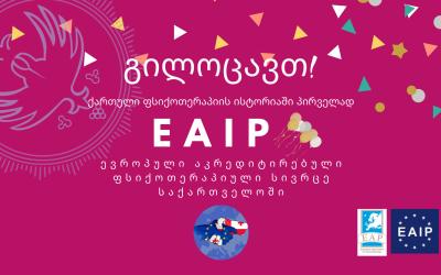 """2019 წლის 10 ოქტომბერს ქართული ფსიქოთერაპიის ისტორიაში პირველად, ამსტერდამში, ევროპული ფართო აკრედიტაციის ორგანიზაციის (EWAO) ინტეგრირებული ფსიქოთერაპიის ევროპული ასოციაციის (EAIP) მიერ მოხდა დენდრონის ფსიქოთერაპიული საგანმანათლებლო პლატფორმის """"ინტეგრირებული ფსიქოთერაპიის საერთაშორისო აკადემიის"""" აკრედიტაციის რატიფიკაცია. საერთაშორისო მააკრედიტებელი ორგანიზაციის საერთო კრებამ AGM დენდრონს მიანიჭა უმაღლესი ორგანიზაციული სტატუსი - სრული აკრედიტებული წევრი. ეს გულისხმობს ორგანიზაციის ეთიკური და საგანმანათლებლო სტანდარტების შესაბამოსობის აღიარებას ინტეგრირებული ფსიქოთერაპიის ევროპული სერთიფიცირების ECIP სტანდარტებთან."""