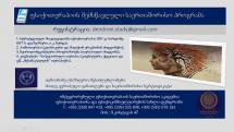 ფსიქოთერაპიის შემსწავლელი საერთაშორისო პროგრამა