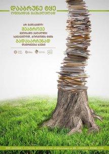 საერთაშორისო პროექტი ,,აღადგინე ბორჯომის ტყე