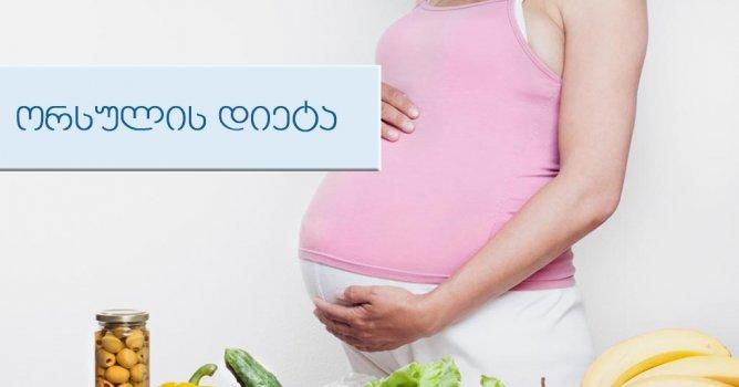 ორსულის დიეტა - როგორ უნდა ვიკვებოთ ორსულობის დროს სწორად?