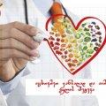 იცხოვრე ჯანსაღად და აირიდე გულის შეტევა