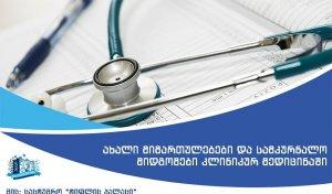 კონფერენცია - ახალი მიმართულებები და სამკურნალო მიდგომები კლინიკურ მედიცინაში