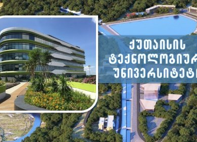 ქუთაისის ტექნოლოგიური უნივერსიტეტი