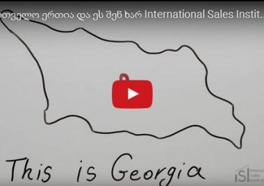 საქართველო ერთია და ეს შენ ხარ International Sales Institute
