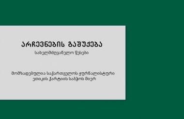 არჩევნების გაშუქება - სახელმძღვანელო წესები