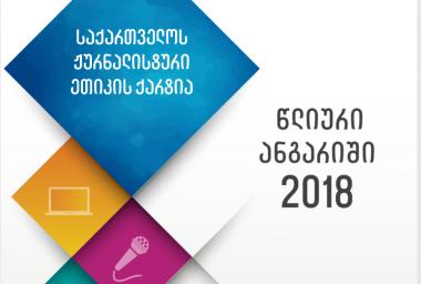 წლიური ანგარიში 2018