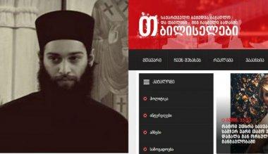 """ბერმა დიონისემ """"თბილისელების"""" წინააღმდეგ  ქარტიას მიმართა"""
