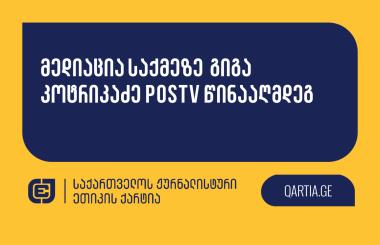 მედიაცია საქმეზე  გიგა კოტრიკაძე POSTV წინააღმდეგ