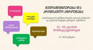 17-18 ნოემბერს მედიაწიგნიერების შესახებ ქარტიისა და გაეროს ბავშვთა ფონდის სემინარი გაიმართება