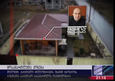 """მოსამართლე მამია ფხაკაძემ """"რუსთავი 2-ის"""" წინააღმდეგ ქარტიას მიმართა"""