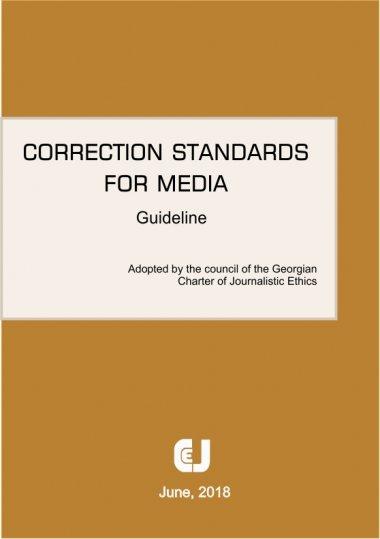 Correction Standards for Media - Guideline