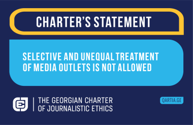 Selective and Unequal Treatment of Media Outlets is Not Allowed