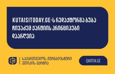 KutaisiToday.ge-ს რედაქტორმა ბუბა ჩივაძემ ქარტიის პრინციპები დაარღვია
