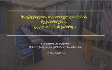 20 თებერვალს ქარტიის ორგანიზებით კონფერენცია   გაიმართება