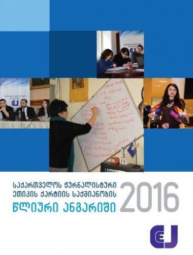 წლიური ანგარიში 2016