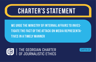 We urge the Ministry of Internal Affairs to investigate the fact of the attack on media representatives in a timely manner