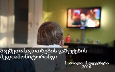 ბავშვთა საკითხების გაშუქების მედიამონიტორინგის ანგარიში- 2016