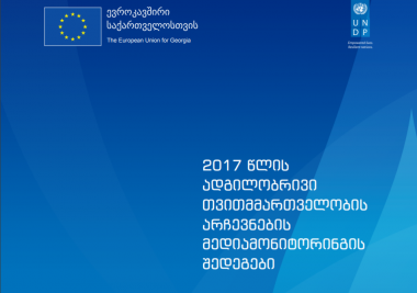 2017 წლის ადგილობრივი თვითმმართველობის არჩევნების მონიტორინგი