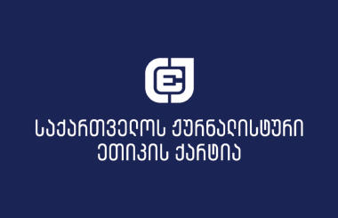 საქართველოს ჟურნალისტური ეთიკის ქარტიის განცხადება