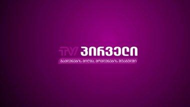 TV პირველის  ჟურნალისტმა ნატა ქაჯაიამ  დისკრიმინაციის პრინციპი  დაარღვია