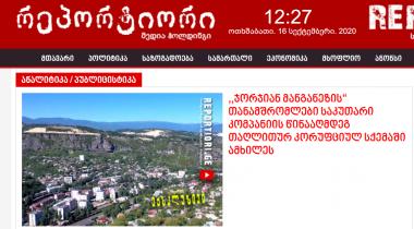 Reportiori.ge-ს ჟურნალისტის ანი ლიპარიშვილის წინააღმდეგ ქარტიას მომართეს
