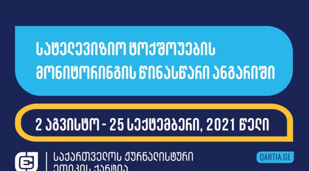 """2021 წლის მუნიციპალურ არჩევნებთან დაკავშირებით, საქართველოს ჟურნალისტური ეთიკის ქარტია აკვირდება მედიას ევროკავშირისა და გაეროს განვითარების პროგრამის მიერ დაფინანსებული პროექტის, """"2021 წლის მუნიციპალური არჩევნების მედიაში გაშუქების კვლევა"""" ფარგლებში. ქარტიის მონიტორები 2021 წლის 2 აგვისტოდან (წინასაარჩევნო პერიოდის დაწყებიდან) 25 სექტემბრის ჩათვლით აკვირდებოდნენ 14 სატელევიზიო არხის საუკეთესო საეთერო დროს (პრაიმ ტაიმში) გასულ საზოგადოებრივ-პოლიტიკურ ტოქშოუებს.  მონიტორინგდებოდა შემდეგი სატელევიზიო არხები: საზოგადოებრივი მაუწყებლის პირველი არხი, """"რუსთავი 2"""", """"იმედი"""", """"TV პირველი"""", """"მთავარი არხი"""", აჭარის საზოგადოებრივი მაუწყებელი, """"TV25"""", """"რიონი"""", """"გურჯაანის ტელევიზია"""", """"გურია TV"""", """"TV4"""", """"თრიალეთი"""", """"ოდიში"""", """"მეცხრე არხი"""". სამონიტორინგო ტელევიზიებიდან ექვსი მთელი ქვეყნის მასშტაბით მაუწყებლობს, რვა კი - რეგიონებში. ტელეკომპანიები შეირჩა შემდეგი კრიტერიუმების მიხედვით: ორი საზოგადოებრივი მაუწყებელი (მათი როლიდან გამომდინარე), ოთხი რეიტინგული ეროვნული მაუწყებელი და ერთი მაუწყებელი თითო რეგიონიდან.  წინასწარი ანგარიშის სრული ვერსია ნახეთაქ."""