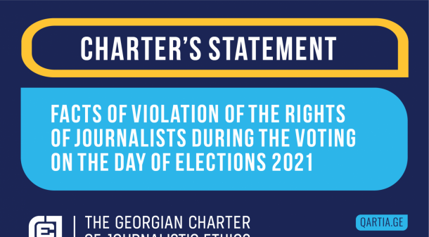 """Physical and verbal harassment, interference with the professional activities, threats, damage and seizure of equipment – the Georgian Charter of Journalistic Ethics reveals the following facts of violation of journalists' rights during the voting on the day of Elections 2021:  • In Zugdidi, at one of the polling stations, a stranger threatened Salome Chaduneli – the Formula TV journalist with an electric shock and verbally  abused her. The Ministry of Internal Affairs has  launched an investigation regarding the fact under the article of illegal interference with a journalist's professional activities.  • In Batumi, according to TV Pirveli journalist Tamta Dolenjashvili, near one of the polling stations, activists of """"Georgian Dream"""" locked the broadcaster's equipment in a minibus.  • The journalist of the Mtavari TV was insulted at the polling station in Gonio.  • A member of the Vani Sakrebulo from """"Georgian Dream"""" verbally  insulted the journalists.  • The journalist of the media outlet"""